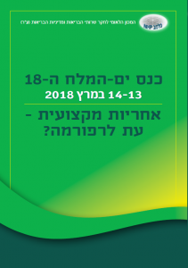 The 18th Annual Dead Sea Conference, 2018: Professional Responsibility - Time for Reform?